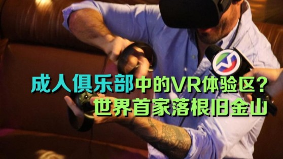 vr clubs in china